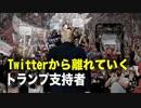 【新聞看点】Twitterから離れていくトランプ支持者