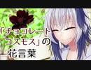 花と学ぶflower言葉 4本目