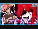 【莉犬Cover-うっせぇわ 】ボイストレーナーがリアクション・解説【Riinu-Usseewa】