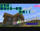 TAROUの街づくり日記 Season2 part48