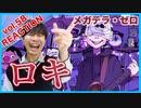 【メガテラ・ゼロCover-ロキ 】ボイストレーナーがリアクション・解説【Megater・0-Roki】
