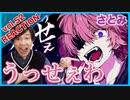 【さとみCover-うっせぇわ 】ボイストレーナーがリアクション・解説【Satomi-Usseewa】