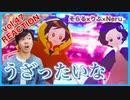 【そらる×りぶ×Neru-うざったいな】ボイストレーナーがリアクション・解説【Soraru×Rib×Neru】