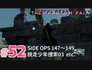 【実況】メタルギアソリッドV ザ・ファントム・ペインで遊んじゃうどー! Part52