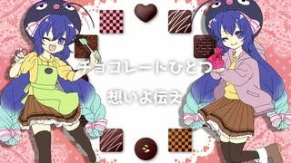 chocolate(うなはっぴーver.) / 音街ウナ