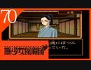 【実況】美少女探偵団と行く難事件ツアー#70【御神楽少女探偵団】