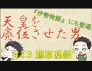 #23 藤原基経【「わかる」シリーズ 日本史編】