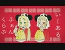 いーあるふぁんくらぶ/✤ゆん✤&ふちゆか【歌ってみた】初コラボ