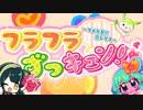【東北ずん子&GUMI】フラフラずっキュン!~マメな君に恋してる~