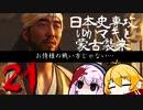 【GHOST OF TSUSHIMA】日本史専攻ゆかマキと蒙古襲来 21【VOICEROID実況】