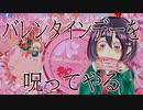 【バレンタインを呪う】心予報歌ってみた【INARIZUSHI】