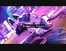【ボカロオリジナル】Dramatic future【初音ミク(TC4MATRIX)】