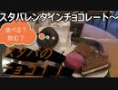 スタバレンタインチョコ商品色々堪能してみた【スターバックス】【大食い】