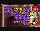 マキマキが遊ぶ幻想郷のパズル×音ゲー Part13【東方スペルバブル】