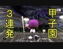 【パワプロ2016】パワフェス最終戦「でるか!?甲子園3連発」【ゆっくり実況】