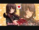 【MMD艦これ】神州丸さんのバレンタイン【Twitterまとめ⑥?】