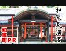 【京都和束町PR動画#16】和束の総社 和束天満宮