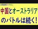 水間条項TV厳選動画第61回