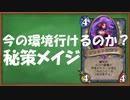 【ハースストーン】秘策メイジ 【ゆっくり実況】