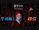 【ホラーゲーム実況】【赤マント】逃げる側の恐怖を教えてやる! part5