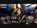 【三国志14PK】転生したら劉禅だった件Ⅱ 蜀漢の滅亡 9話