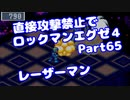 【VOICEROID実況】直接攻撃禁止でエグゼ4【Part65】【ロックマンエグゼ4】(みずと)