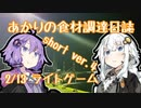 あかりの食材調達日誌 short ver.4
