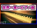 【ゆっくり解説】世界一長いピアノ曲【今日の豆知識】