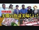 【特別番組】尖閣の魚は美味しい!しかし…[R3/2/14]