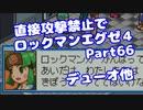 【VOICEROID実況】直接攻撃禁止でエグゼ4【Part66】【ロックマンエグゼ4】(みずと)