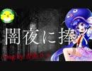 【音街ウナ】闇夜に捧ぐ【ボカロ】【オリジナル】