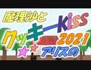 【東方MMD】魔理沙とアリスのクッキーKiss2021