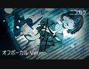 ニコカラ/水牢/off vocal