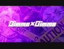 【音源配布】Gimme×Gimme【名叫音エナ/エド】