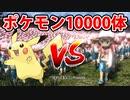 ポケモントレーナー10000人VSピカチュウ10000体戦わせてみた結果ー実況プレイ