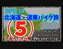 北海道・道東バイク旅2020 その⑤宇宙人だから編