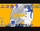 【ニコカラ】オーバー!【on vocal】