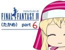 【im@s×FF4】FINAL FANTASY Ⅳ(たかめ)⑥