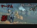 ブラッドボーン 実況 #12 悪魔集団ヤーナムの影 【Bloodborne】