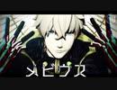 【Fate/MMD】メビウス【ガウェイン】