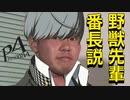 野獣先輩番長説.p4