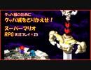 【寝る前に】スーパーマリオRPG実況 part25【ゲームしようよ】