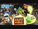 【トルネコの大冒険2】おしゃれの不思議なダンジョン【初見実況プレイ】#10
