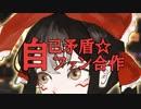 自己矛盾☆ファン合作〜BB劇場・イラスト編〜