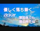 【癒し/睡眠/作業用】優しく落ち着くBGM/心体安定 自律神経を整える/辛い状況・悲しみ緩和【417Hz】・オト音T