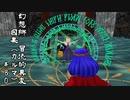 【クトゥルフ神話】 幻想郷 冒涜的異変 ~因果(カルマ)~ #80 【1080p】