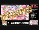 【伏見ガク】プリコネガチャRTA_3分20秒