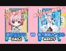 【Reバース】D4DJ・リリリリVSホロライブ・後方腕組みぺこら【対戦動画】