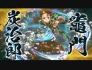 【PS4/5新作】「鬼滅の刃 ヒノカミ血風譚」キャラクター紹介映像01・竈門炭治郎