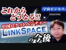 SpaceXに似てる?! 中国ロケットベンチャーLinkSpaceの驚愕のロケットとは?